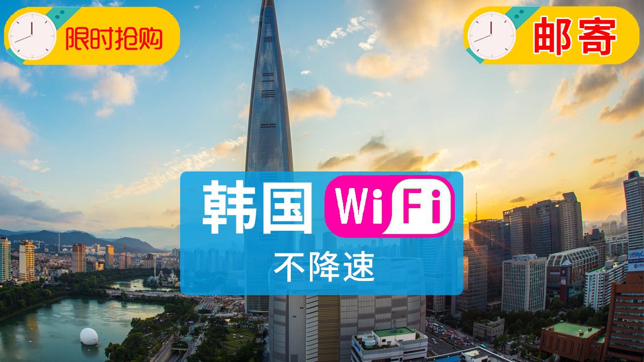 韩国WiFi租赁4G不限流量-漫游超人出国WiFi租赁服务提供商