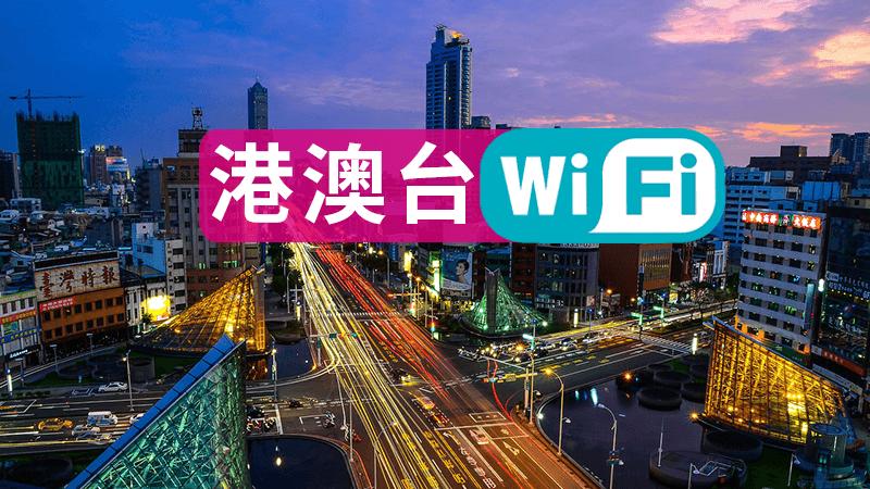 wifi伴侣_港澳台WiFi租赁4G不降速不限流量